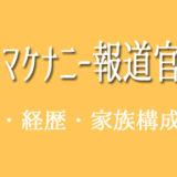 ケイリ・マケナニー報道官 経歴 学歴 家族構成