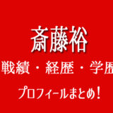 斎藤裕 戦歴 経歴 プロフィール