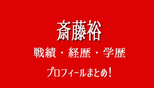 斎藤裕(格闘技/修斗)の戦歴・経歴・学歴(高校・大学)まとめ!