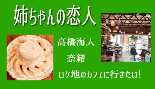 姉恋のカフェのロケ地のイリヤプラスカフェ@カスタム倉庫に行きたい!