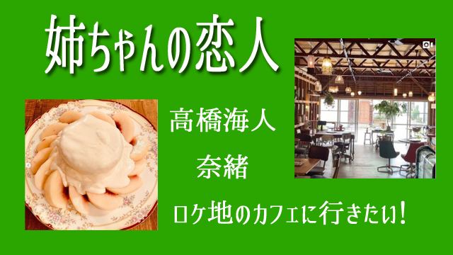 姉ちゃんの恋人 カフェ ロケ地 高橋海人 奈緒