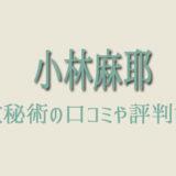 小林麻耶--数秘術 評判 口コミ
