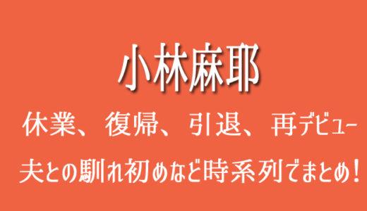 小林麻耶の精神状況と國光吟との馴れ初め・結婚を時系列でまとめ!洗脳や精神疾患に心配の声多数!
