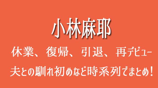小林麻耶 國光吟 時系列