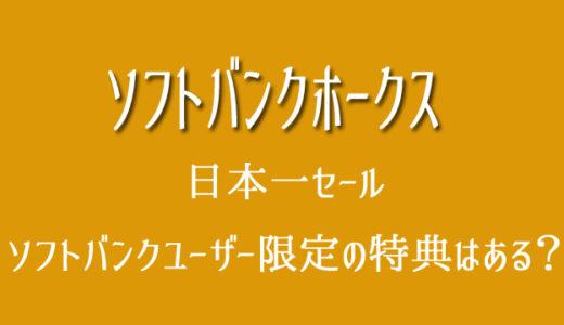 ソフトバンク日本一の優勝セールでSBユーザーの特典やメリットは?