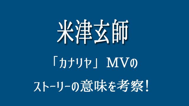 米津玄師 カナリヤ MV 意味 考察