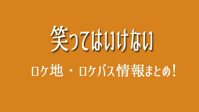 ガキ使 ロケ地 ロケバス 目撃情報