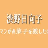 渋野日向子 お菓子 カメラマン なぜ