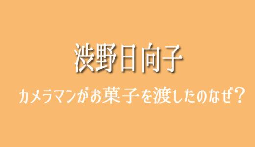 渋野日向子にお菓子をカメラマンがあげた理由はなぜ?目的は?