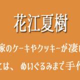花江夏樹 嫁 ケーキ クッキー ぬいぐるみ