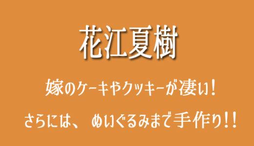 花江夏樹の嫁はパティシエ?ケーキ・クッキー・お菓子が上手い!