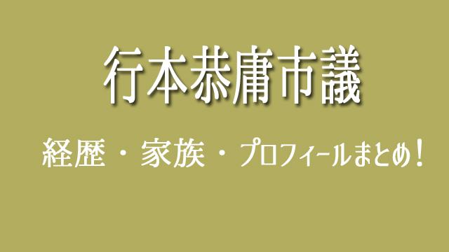 行本恭庸市議 経歴 学歴 プロフィール