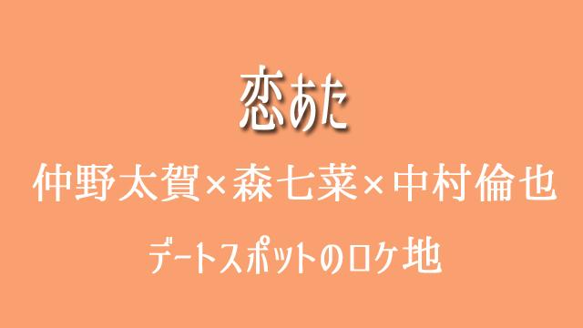 恋あた 9話 ロケ地 お台場 イルミネーション