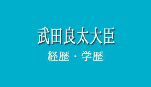 武田良太大臣の学歴と経歴が異色!名門高校→大学院卒は40代!