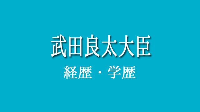武田良太総務大臣 経歴 学歴 大学 高校