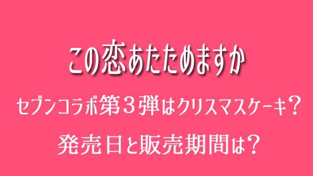 恋あた セブンイレブン 第三弾 クリスマスケーキ