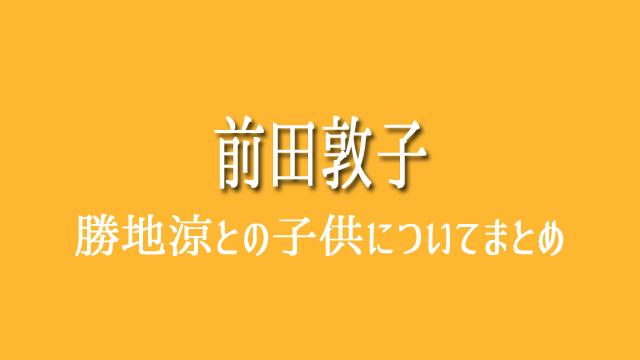 前田敦子 勝地涼 子供 画像