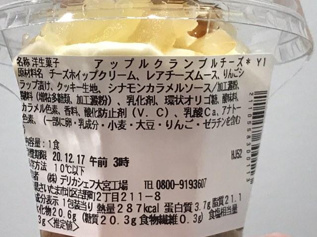 恋あた スイーツ 第三弾 リンゴケーキ カロリー 糖質 成分