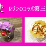 恋あた セブン コラボスイーツ りんご ケーキ