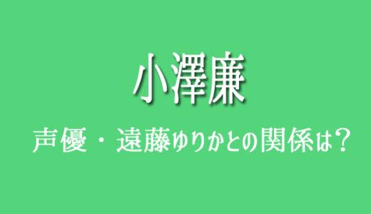 小澤廉と声優・遠藤ゆりかの関係は?本人が元カノではないと否定!