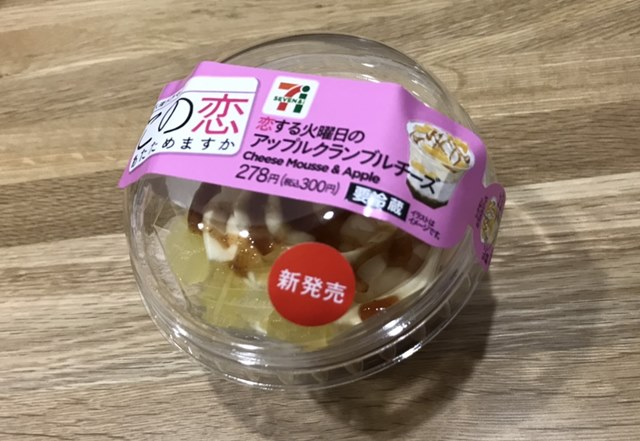 恋あた アップルクランブルチーズ 第三弾