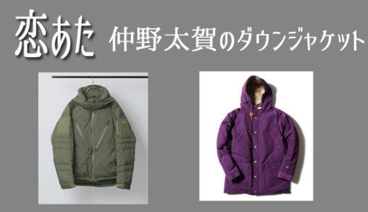 恋あた新谷誠(仲野太賀)のダウンジャケットNANGAがカッコイイ!