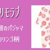リモラブ 波瑠 美々先生 パジャマ