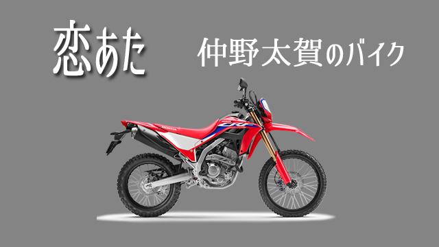 恋あた 仲野太賀 バイク メーカー