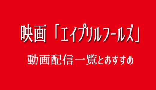 映画「エイプリルフールズ」の無料動画配信はどれがオススメ?戸田恵梨香と松坂桃李のきっかけ