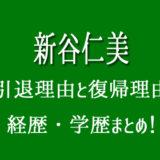 新谷仁美 引退理由 復帰理由 経歴 学歴