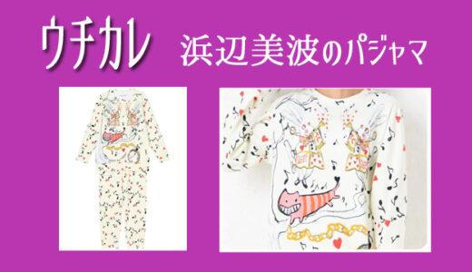 ウチカレの浜辺美波のパジャマがかわいい!ブランドや価格は?