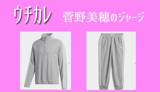 ウチカレの菅野美穂のグレーのジャージがかわいい!ブランドは?【2話】