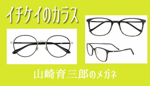イチケイのカラスの山崎育三郎のメガネのブランドはZoff?
