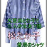 松たか子 シャツ ストライプ ブルー