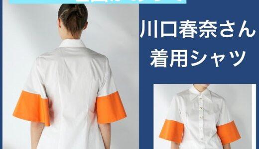 着飾る恋には理由があっての川口春奈のオレンジのシャツのブランドは?