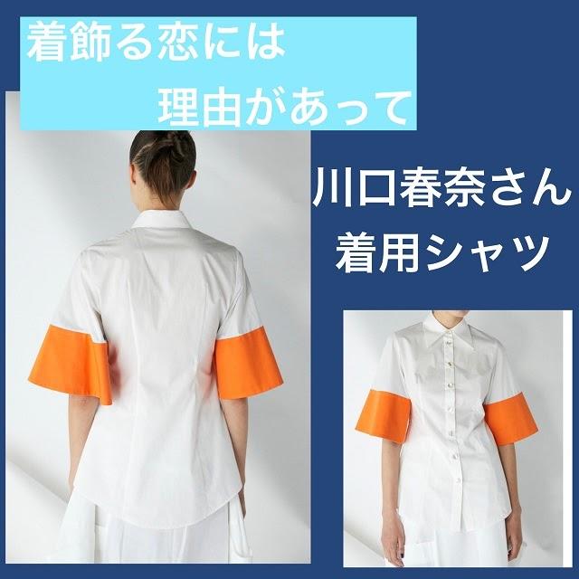 着飾る恋には理由があって 川口春奈 オレンジ シャツ