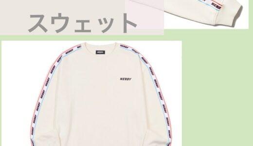 南沙良のドラゴン桜2のスウェットが可愛い!ブランドや価格は?