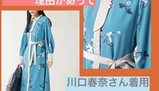 着飾る恋には理由があって3話の川口春奈のワンピースのブランドは?