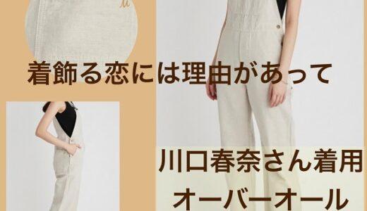 着飾る恋には理由があっての川口春奈のオーバーオールが可愛い!7話