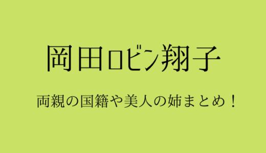 岡田ロビン翔子はハーフ?父親と母親の国籍は?姉は超美人モデル!