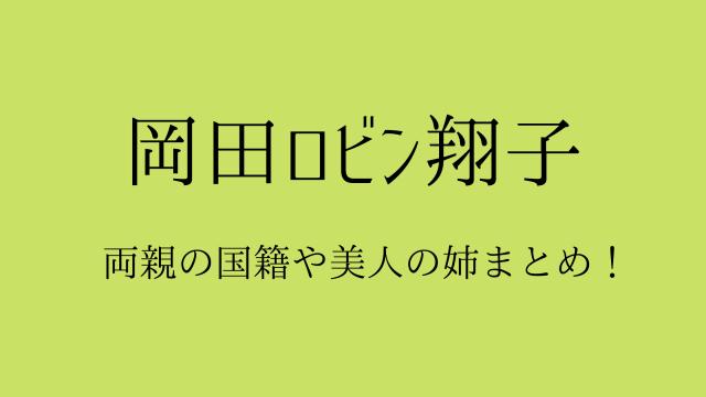 岡田ロビン翔子 ハーフ 画像 姉