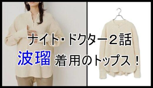 ナイト・ドクターで波瑠の服(トップス)が可愛い!ブランドは?【2話】