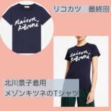 リコカツ 北川景子 Tシャツ