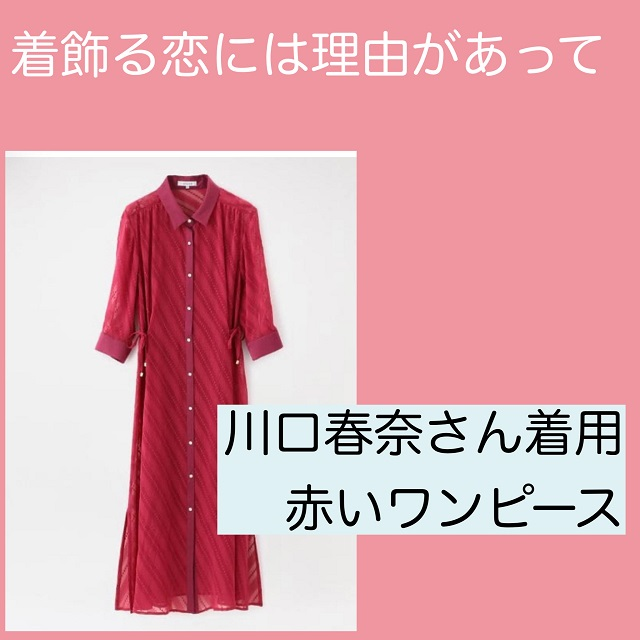 着飾る恋 川口春奈 赤いワンピース
