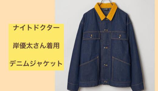岸優太がナイトドクターで着用してるデニムジャケットのブランドと価格は?