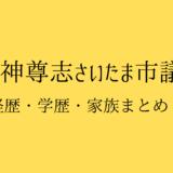 三神尊志(たかし)さいたま市議 経歴 学歴