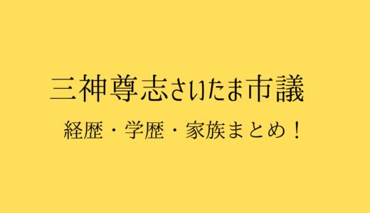 三神尊志(たかし)さいたま市議の経歴と学歴(大学・高校)政党は?