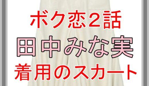 ボク恋2話!田中みな実着用スカートが可愛いと話題!ブランドは?