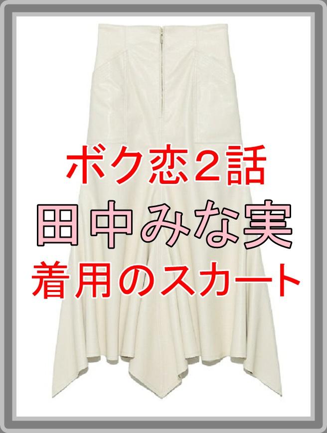 ボク恋 田中みな実 マーメイドスカート