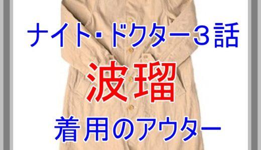ナイトドクターの波瑠のライトブラウンのコートのブランドは?【3話】